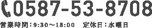 0587-53-8708 営業時間:9:30~18:00 定休日:水曜日